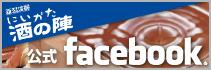酒の陣公式Facebook