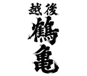 Echigo Tsurukame