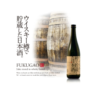 Sake stored in whiskey barrels. FUKUGAO