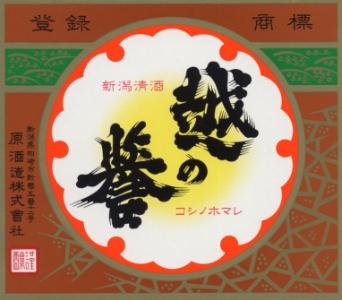 Koshinohomare