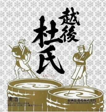 Echigo Toji