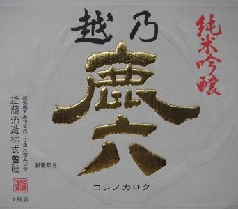 Junmai Ginjo Koshinokaroku