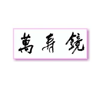 萬寿鏡、蔵之主、甕覗