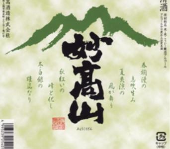 妙高山・越乃雪月花