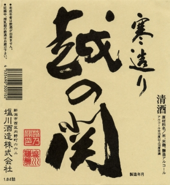Koshinoseki