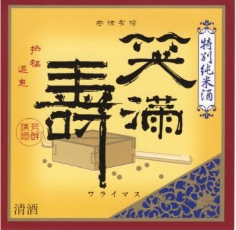 笑満壽 特別純米酒