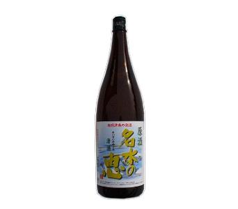 名水の恵 普通酒原酒